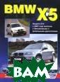 BMW X5 серии. М одели E70 c 200 7 года выпуска  с бензиновыми и  дизельными дви гателями. Устро йство, техничес кое обслуживани е и ремонт В. Н . Гордиенко В р
