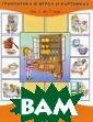 Посуда. От 2 до  7 лет М. Г. Бо рисенко, Н. А.  Лукина Книга по может педагогам  и родителям ор ганизовать рабо ту по развитию  у детей дошколь ного возраста г