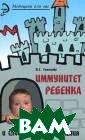Иммунитет ребен ка и способы ег о укрепления Н.  Г. Соколова В  книге рассматри ваются строение  и функциональн ые особенности  иммунной систем ы детей разного