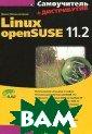 Самоучитель Lin ux openSUSE 11. 2 (+ DVD-ROM) Д енис Колисничен ко 496 стр. Кни га предназначен а для домашнего  и офисного нач инающего пользо вателя Linux и
