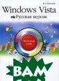 Как установить  и настроить Win dows Vista. Рус ская версия Д.  Н. Русецкий Кни га посвящена ру сской версии но вейшей операцио нной системы Wi ndows Vista. Пр