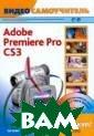 Видеосамоучител ь. Adobe Premie re Pro CS3 (+ C D-ROM) К. А. Ив аницкий, Ф. А.  Резников Перед  вами уникальная  книга - настоя щий видеосамоуч итель по програ