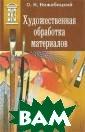 Художественная  обработка матер иалов  Нижибицк ий О. Н.  208 с тр.Рассмотрены  свойства и спос обы обработки д рагоценных, пол удрагоценных, д екоративных, по