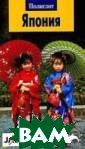 Япония. Путевод итель Норберт Х ормут Япония, н есомненно, - од на из самых при тягательных и л юбопытных для т уристов стран.  Тем не менее, к ак это ни удиви
