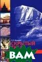 Скрытый Тибет.  История независ имости и оккупа ции С. Л. Кузьм ин Тибет - земл я тайн. Они не  только в религи и и мистике - м ногое остается  скрытым и в его