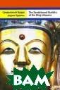 Сандаловый Будд а раджи Удаяны  / The Sandalwoo d Buddha of the  King Udayana А . А. Терентьев  В древней будди йской легенде г оворилось, что  еще при жизни Б