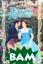 Магия страсти /  Wizard's Daugh ter Кэтрин Коул тер 320 стр. Ни коласу Вейлу, г рафу Маунтджою,  предстоит проч итать древнюю м агическую книгу . Но кто поможе
