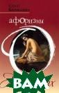 Афоризмы о женщ инах Юрий Белиш кин Юрий Белишк ин - единственн ый автор, напис авший книгу афо ризмов на данну ю тему. Эти афо ризмы - о женщи нах во всех их