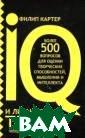 IQ � ����������  ����� ����� �� ���� � ����� �� �������� ������ ����� � �������  ������������ � ����� ������� ` IQ � ����������  �����` ������� ��� ����� 500 �