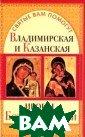 Владимирская и  Казанская иконы  Божией Матери  Анна Чуднова В  этой книге речь  пойдет о двух  прославленных и  особо почитаем ых иконах право славной церкви.