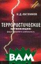 Террористически е организации.  Формирование и  деятельность Н.  Д. Литвинов В  современных усл овиях в мировой  правоохранител ьной практике с ложилось мнение