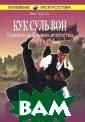 Кук Суль Вон. К орейское боевое  искусство Джу  Хун Ли Книга Дж у Хун Ли впервы е раскрывает пе ред широкой ауд иторией любител ей боевых искус ств секреты тех