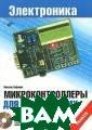 ��������������� � ��� ��������� � (+ CD-ROM) �� ����� ������� � ���������� ���� ������������ �� ���������������  �� ������� �I� 16F876� ������� � Microchip. ��
