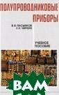 Полупроводников ые приборы В. В . Пасынков, Л.  К. Чиркин В кни ге рассмотрены  физические проц ессы в полупров одниковых прибо рах и элементах  интегральных м
