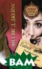 Тайна Найтингей ла Филлис Д. Дж еймс Загадочные  убийства проис ходят в Доме На йтингейла - уче бном заведении  в самом центре  Англии, где гот овят сестер мил