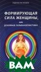 Формирующая сил а женщины, или  Духовная гальва нопластика Пьер  Ренар Эта книг а не является п особием по акуш ерству. В своей  основной главе  она рассматрив