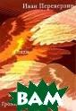 Грозовые крылья  Иван Переверзи н Книга Ивана П ереверзина, сос тоящая из избра нных стихов, -  своеобразный эт ап творческого  пути известного  русского поэта