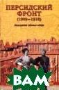 Персидский фрон т (1909-1918).  Незаслуженно за бытые победы А.  В. Шишов В сам ом начале XX ст олетия армия Ни колая II, а пот ом и Временного  правительства