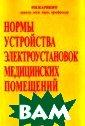 Нормы устройств а электроустано вок медицинских  помещений Р. Н . Карякин Предл агаемая внимани ю читателя моно графия содержит  Нормы устройст ва электроустан