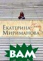 Грани Екатерина  Мириманова Каж дое мгновение с воей жизни мы п ринимаем решени я: правильные и  неправильные,  дающиеся легко  и трудно, ведущ ие нас к новым