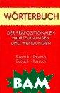 Worterbuch der  prapositionalen  Wortfugungen u nd Wendungen: R ussisch-Deutsch : Deutsch-Russi sch / ������� � ��������� ����� ��������� � ��� ������� �������