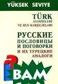 Русские послови цы и поговорки  и их турецкие а налоги / Turk a tasozleri ve ru s karsiliklari  А. А. Епифанов  В данный сборни к включены 900  турецких послов