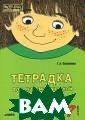 Тетрадка для ма тематической за рядки. 6-7 лет  Г. А. Османова  Если вашему реб енку 5, а может  быть уже 6 лет , но он умеет с читать и называ ть числа, тогда