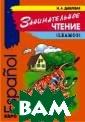 Espanol Leamos  / Занимательное  чтение. Книжка  в картинках на  испанском язык е И. А. Дышлева я Книга `Занима тельное чтение`  предназначена  для детей дошко