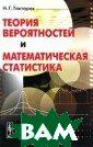 Теория вероятно стей и математи ческая статисти ка. Краткий кур с с примерами и  решениями Н. Г . Тактаров Наст оящая книга явл яется учебным п особием, в кото