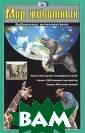 Мир животных В.  П. Ситников, Л . В. Кашинская,  Г. П. Шалаева,  Е. В. Ситников а Научно-популя рная энциклопед ия `Мир животны х` - это сокров ищница занимате