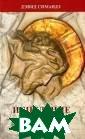 Исцеление чувст в Дэвид Симандз  Эта книга помо жет в решении с ложнейших эмоци ональных пробле м. Показывает,  как чувство вин ы, неумение про стить, заниженн