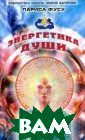 Исцеляющая косм оэнергетика Лар иса Фусу, Эмиль  Багиров В данн ой книге предст авлены наиболее  популярные про изведения, публ икуемые с измен ениями и дополн