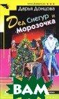 Дед Снегур и Мо розочка Дарья Д онцова Татьяна  Сергеева хоть и  не фотомодель,  а `сдобная пыш ечка`, муж Гри  у нее красавец,  каких поискать ! Они коллеги п