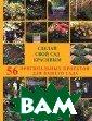 Сделай свой сад  красивым. 56 о ригинальных про ектов для вашег о сада Ричард Б ерд, Джордж Кар тер Прекрасно и ллюстрированное  практичное изд ание - настоящи