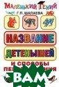 Названия детены шей и способы п ередвижения жив отных Г. П. Шал аева Уникальная  серия в помощь  родителям, кот орые хотят разв ить интеллект с воего ребенка и