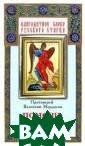 Помощь ангелов  и козни бесовск ие Протоиерей В алентин Мордасо в В книге извес тного псковског о старца ХХ век а, протоиерея В алентина Мордас ова,
