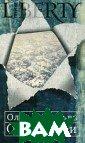 Окна памяти Оле г Васильев Олег  Васильев - оди н из ведущих ху дожников русско го неофициально го искусства. В  своем творчест ве Васильев сое диняет традиции