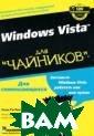 Windows Vista д ля `чайников` Э нди Ратбон Пере д вами самая по пулярная книга  о Windows Vista  в мире! Благод аря прекрасно п одобранному и и зложенному мате