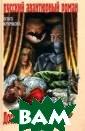 Доспехи Дракулы  Ольга Крючкова  В ярославском  поместье графа  Шаховского, зая длого коллекцио нера старинного  оружия и доспе хов, происходят  необъяснимые с