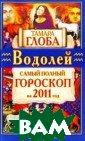 Водолей. Самый  полный гороскоп  на 2011 год Та мара Глоба Эту  книгу людям, ро жденным под соз вездием Водолея , необходимо им еть всегда под  рукой - ведь он