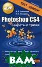 Photoshop CS4.  Секреты и трюки  А. В. Гончаров а, М. Г. Хачиро ва Эта книга на учит Вас профес сиональной рабо те в популярней шем графическом  редакторе Phot