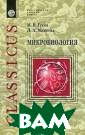 Микробиология М . В. Гусев, Л.  А. Минеева В уч ебнике изложены  основные сведе ния о прокариот ных микрооргани змах: строении  и химическом со ставе клетки, о