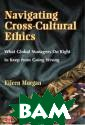 Navigating Cros s-Cultural Ethi cs Eileen Morga n Navigating Cr oss-Cultural Et hics ISBN:97807 50699150