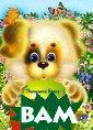 Забавный щенок  Елена Пыльцина  Веселая история  про приключени я маленького ще нка. ISBN:978-5 -94582-544-4