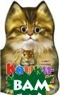 Кошки-мышки Окс ана Иванова Заб авные персонажи  сказки `Кошки- мышки` с вращаю щимися глазками  и яркие иллюст рации этой книж ки не оставят в ашего малыша ра