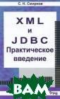XML и JDBC. Пра ктическое введе ние С. Н. Смирн ов Учебное посо бие представляе т собой краткое  и общедоступно е введение в со временную техно логию электронн