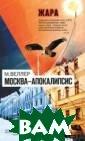 Москва-Апокалип сис М. Веллер В  этой книге, вы ходившей уже по д названием `Б.  Вавилонская`.  Михаил Веллер п ророчески предс казал убийствен ную жару в Моск