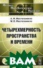 Четырехмерность  пространства и  времени А. М.  Мостепаненко, М . В. Мостепанен ко Настоящая кн ига посвящена п роблеме четырех мерности простр анства-времени.
