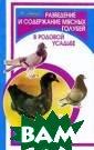 Разведение и со держание мясных  голубей в родо вой усадьбе Ю.  Харчук Практиче ское руководств о по разведению  и содержанию м ясных голубей.  В относительно