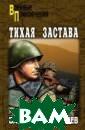 Тихая застава В алерий Поволяев  Российским пог раничникам, слу жащим на таджик ско-афганской г ранице в смутны е 1990-е годы,  становится изве стно о том, что